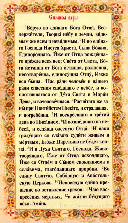 photo of the Orthodox Creed in Cyrillic